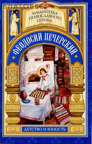 Феодосий Печерский. Детство и юность