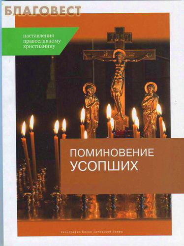 Поминовение усопших. Наставления православному христианину ( Киево-Печерская Лавра -  )