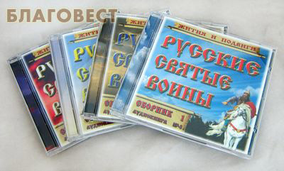 Диск (4MP3) Русские святые воины. Жития и подвиги. Аудиокнига. Комплект из 4 дисков ( не указано -  )