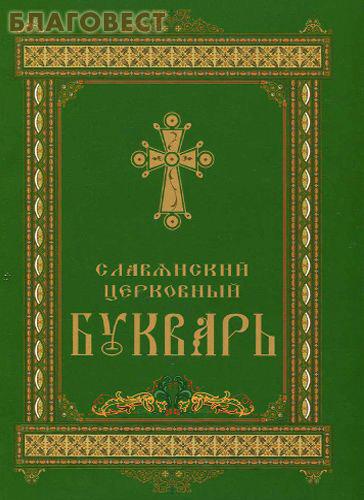 Славянский церковный букварь ( Киево-Печерская Лавра -  )