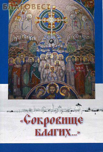 Сокровище благих... ( Народный музей схимонахини Макарии -  )