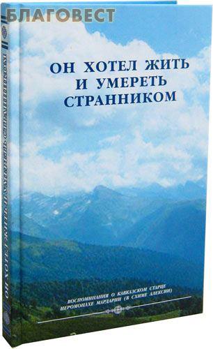 Он хотел жить и умереть странником. Воспоминания о кавказском старце иеромонахе Мардарии (в схиме Алексии) ( Символик -  )