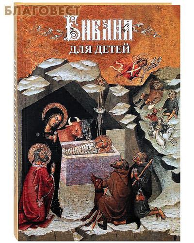 Библия для детей ( Риза, Москва -  )
