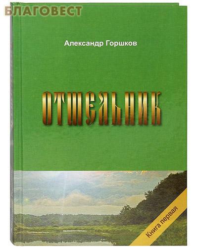 Отшельник. Книга первая. Александр Горшков. В ассортименте