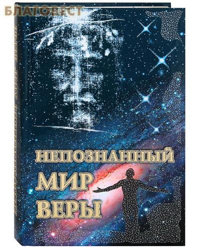Непознанный мир веры. Подарочное издание