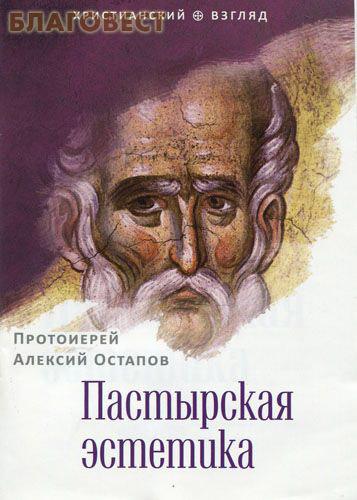Пастырская эстетика. Протоиерей Алексий Остапов