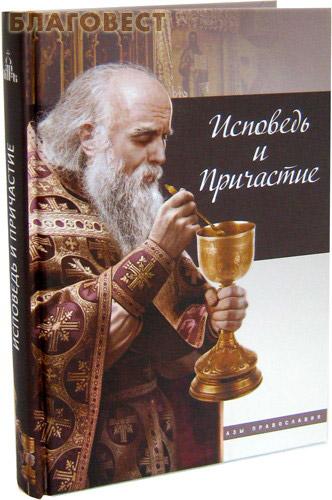 Исповедь и причастие ( Дар,  Москва -  )