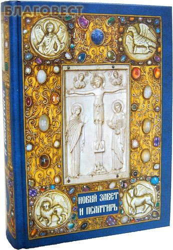 Новый Завет и Псалтирь. Русский шрифт ( Дар,  Москва -  )