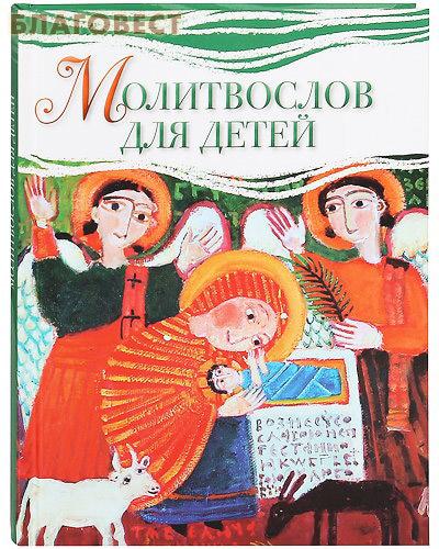 Молитвослов для детей. Русский шрифт ( Благот-ный фонд ``Миссионерский центр`` имени иерея Даниила Сысоева -  )