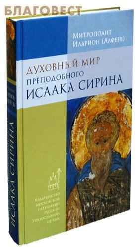 Духовный мир преподобного Исаака Сирина. Митрополит Иларион (Алфеев)