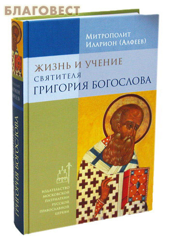 Жизнь и учение святителя Григория Богослова. Митрополит Иларион (Алфеев)