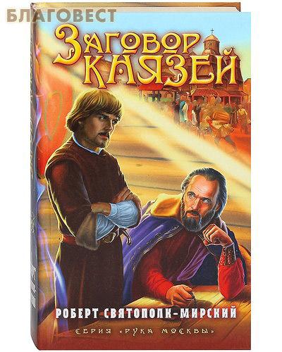 Заговор князей. Роберт Святополк-Мирский. Издание 3-е, исправленное и дополненное