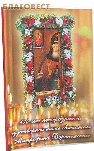 175 лет петербургской чудотворной иконе святителя Митрофана Воронежского ( Общество памяти игумении Таисии -  )