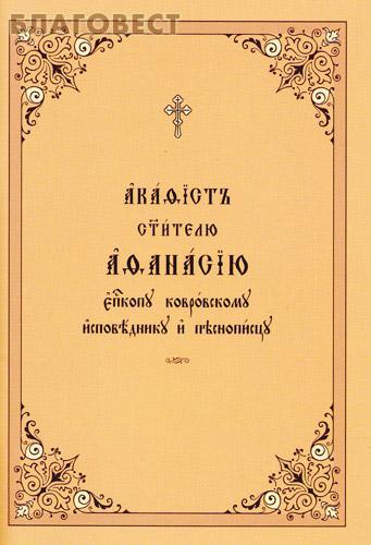 Акафист святителю Афанасию, епископу Ковровскому, исповеднику и песнопевцу. Церковно-славянский язык ( Общество памяти игумении Таисии -  )