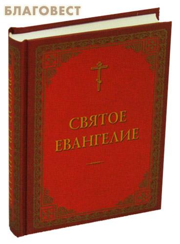 Святое Евангелие. Русский язык. Шрифт с дореволюционной орфографией ( Общество памяти игумении Таисии -  )