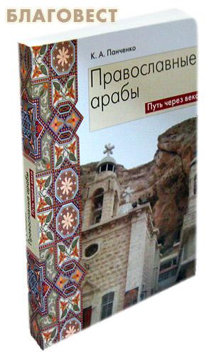 Православные арабы. Путь через века. К. А. Панченко