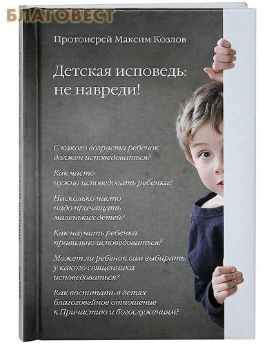 Детская исповедь: не навреди! Протоиерей Максим Козлов
