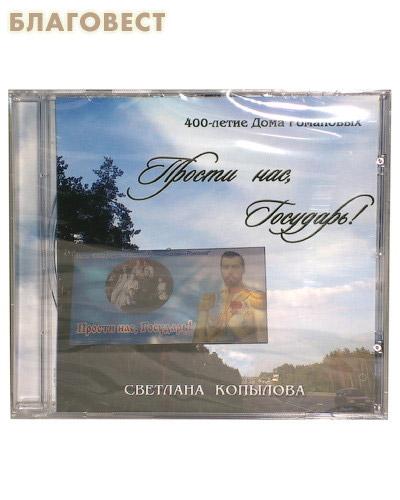 Диск (CD) Прости нас, Государь. 400-летие Дома Романовых. Светлана Копылова