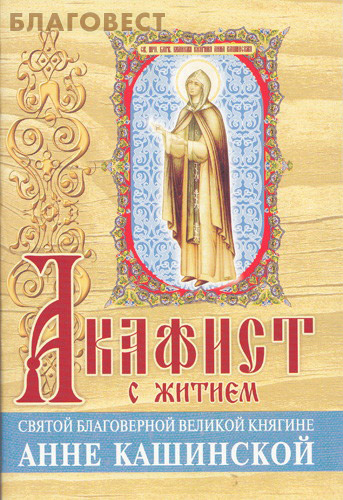 Акафист с житием святой благоверной великой княгине Анне Кашинской ( Белорусский Экзархат -  )