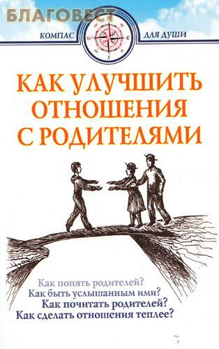 Как улучшить отношения с родителями ( Белорусский Экзархат -  )