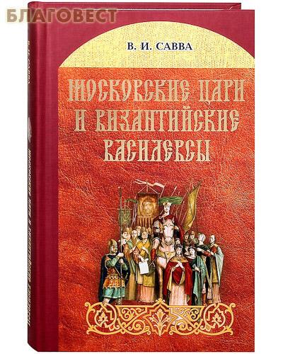 Московские цари и византийские василевсы. В. И. Савва ( Белорусская Православная Церковь, Минск -  )