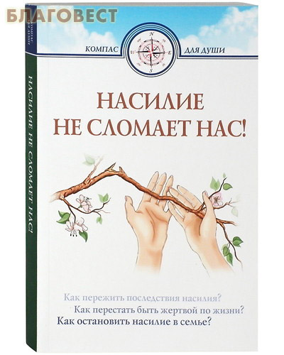Насилие не сломает нас! ( Белорусский Экзархат -  )