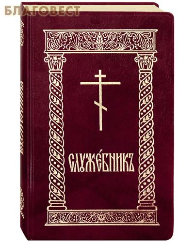 Служебник. Карманный формат. Золотой обрез. Церковно-славянский шрифт