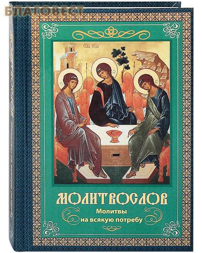 Молитвослов. Молитвы на всякую потребу ( Братство в честь Святого Архистратига Михаила, г. Минск -  )