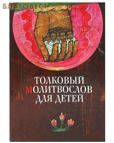 Толковый молитвослов для детей. Русский шрифт ( Духовное преображение -  )