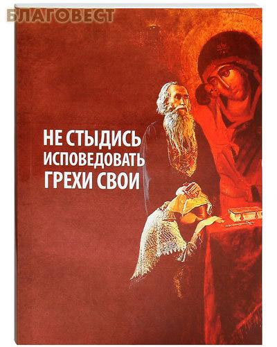 Не стыдись исповедовать грехи свои. Протоиерей Григорий Дьяченко ( Благовест -  )