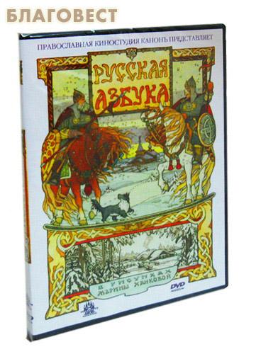 Диск (DVD) Русская азбука в рисунках Марины Ханковой