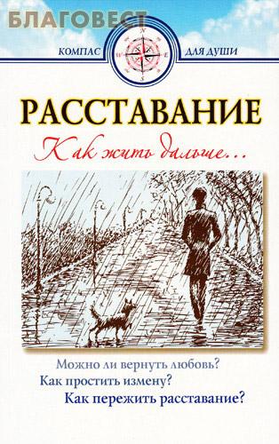 Расставание. Как жить дальше... ( Белорусский Экзархат -  )
