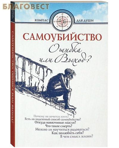 Самоубийство. Ошибка или Выход? Д.Семеник, М. Хасьминский ( Белорусский Экзархат -  )