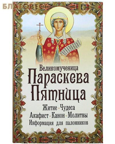 Великомученица Параскева Пятница. Житие. Чудеса. Акафист. Канон. Молитвы. Информация для паломников ( Неугасимая лампада -  )