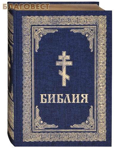 Библия. Тканевый переплет. Золотой обрез