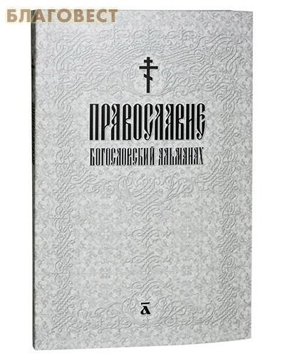 Православие. Богословский альманах ( Москва -  )