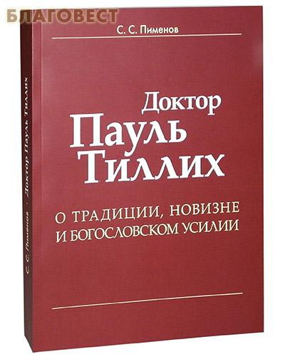 Доктор Пауль Тиллих: О традиции, новизне и богословском усилии. С. С. Пименов
