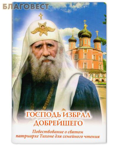 Господь избрал добрейшего. Повествование о святом патриархе Тихоне. Н.В. Скоробогатько