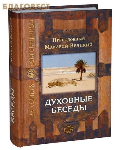 Духовные беседы. Преподобный Макарий Великий (Египетский)