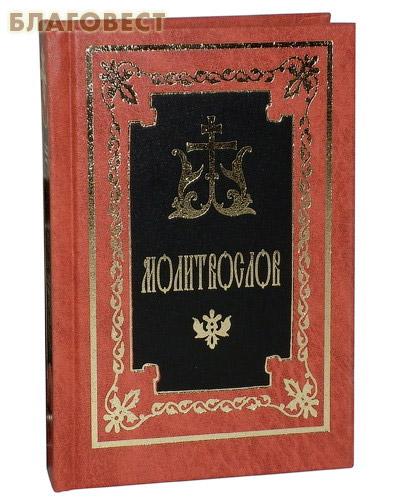 Православный молитвослов. Русский шрифт. Цвет в ассортименте ( Сретенский монастырь -  )