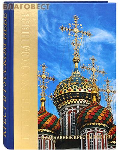 Крест в русском небе. Надглавные кресты России. Альбом