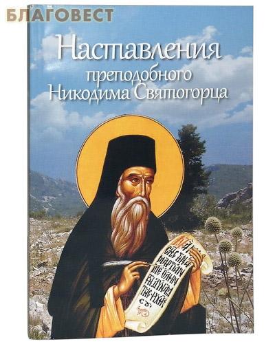 Наставления преподобного Никодима Святогорца ( Русский Хронографъ, Москва -  )
