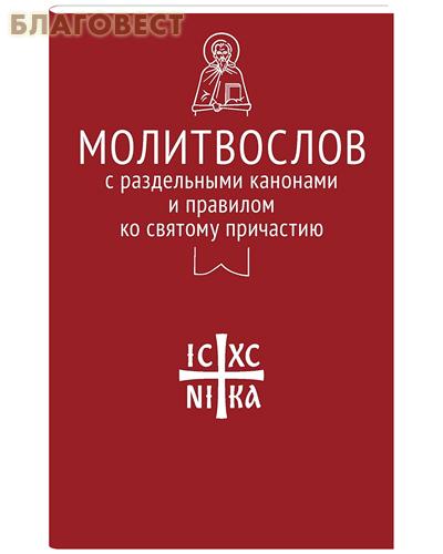 Молитвослов с раздельными канонами и правилом ко Святому Причастию. Русский шрифт ( Никея -  )