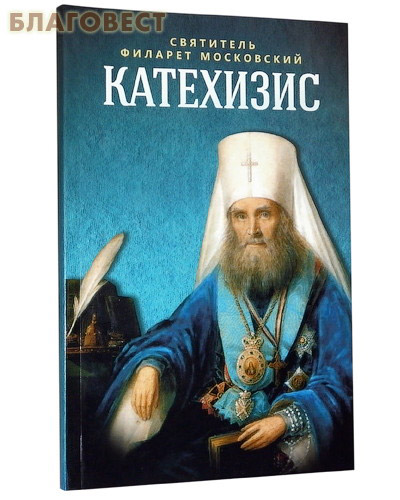 Катехизис. Святитель Филарет Московский ( Благовест -  )