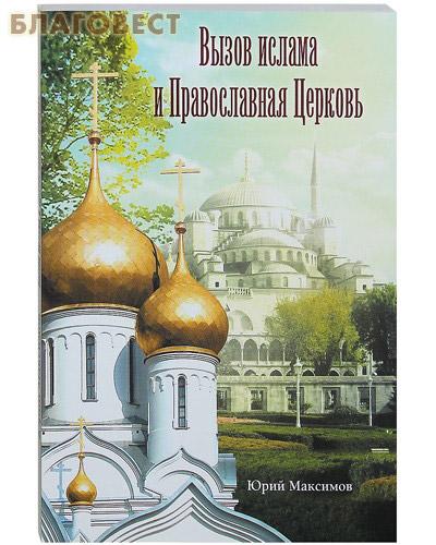 Вызов ислама и Православная Церковь. Юрий Максимов ( Свято-Троицкая Сергиева Лавра -  )