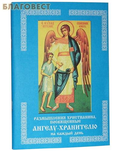 Размышления христианина, посвященные Ангелу-Хранителю на каждый день ( НПО ``МОДЭК``, Воронеж -  )