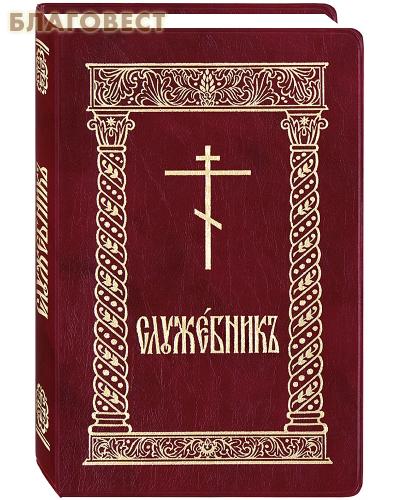 Служебник. Карманный формат. Церковно-славянский шрифт. Цвет в ассортименте