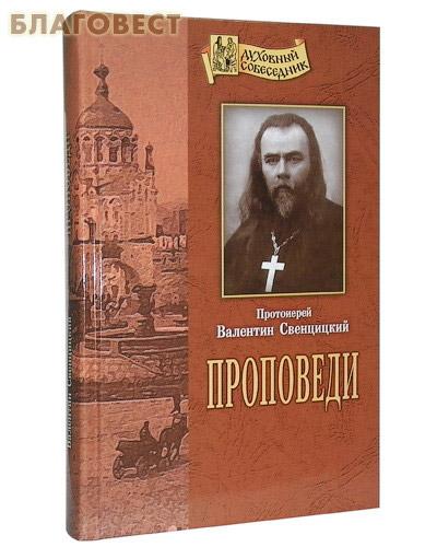 Проповеди. Протоиерей Валентин Свенцицкий ( Отчий дом,  Москва -  )