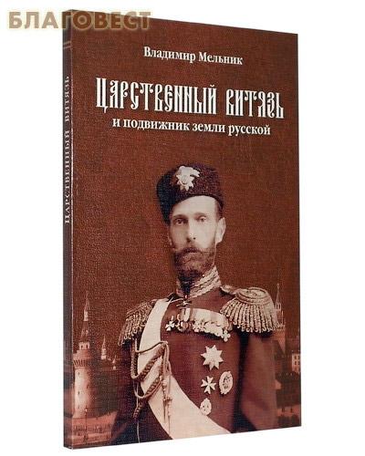 Царственный витязь и подвижник земли русской. Владимир Мельник
