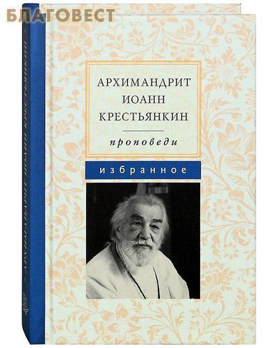 Проповеди. Избранное. Архимандрит Иоанн Крестьянкин ( Летопись -  )